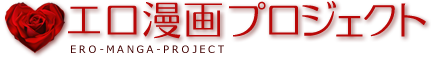 エロ漫画プロジェクト|エロ漫画・エロ同人誌