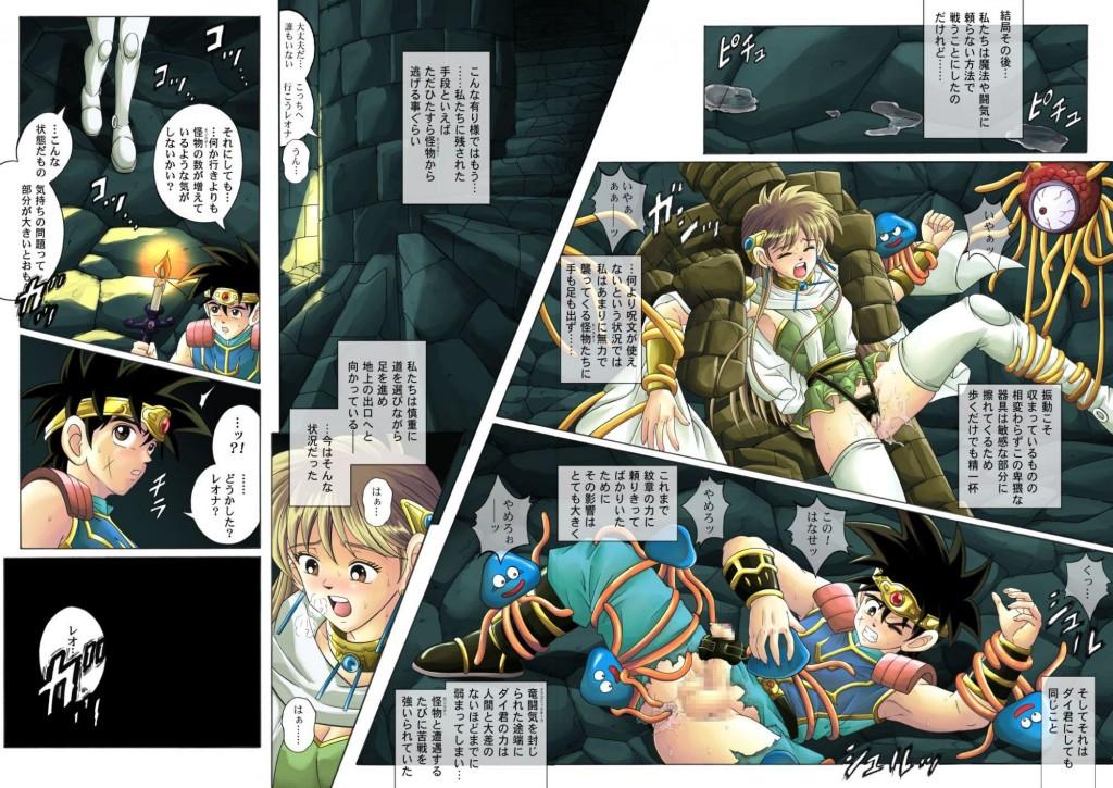 レオナとダイが股間に呪いの装備を付けられて魔物に成すすべも無く陵辱される【エロ同人誌・ドラゴンクエスト ダイの大冒険】