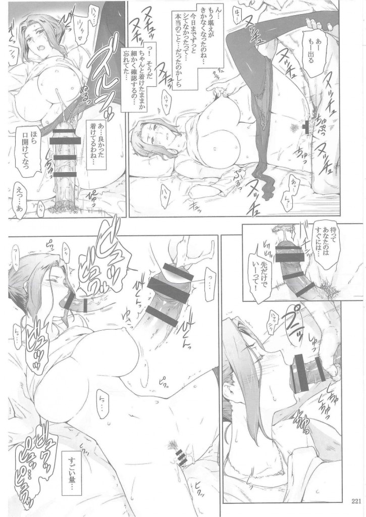 【その5】エロエロ母娘3人との快楽に身を ゆだねる楽園「性」活【エロ同人誌・オリジナル/C86】