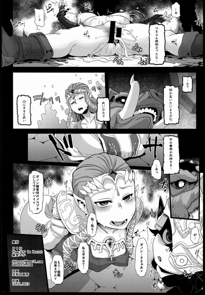 女ゼルダは生き残る為にモンスターのちんこを受け入れて獣姦しまくり・・・【エロ同人誌・ゼルダの伝説】