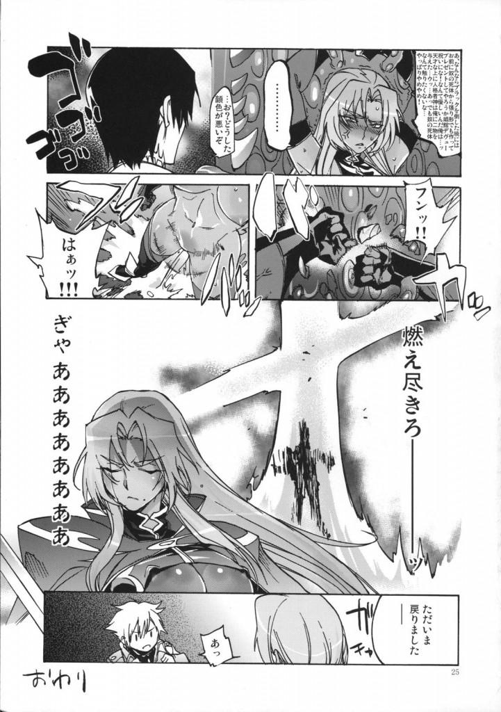 愛おしい人に迫られ凛々しい人も牝として受け入れる【エロ同人誌・魔界騎士イングリッド/C87】