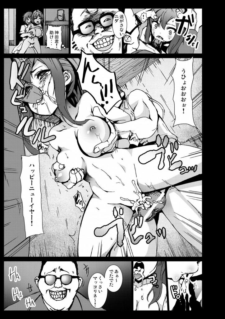 クズなチョンたちに輪姦レイプされ処女喪失するJK【エロ同人誌・さくら荘のペットな彼女】