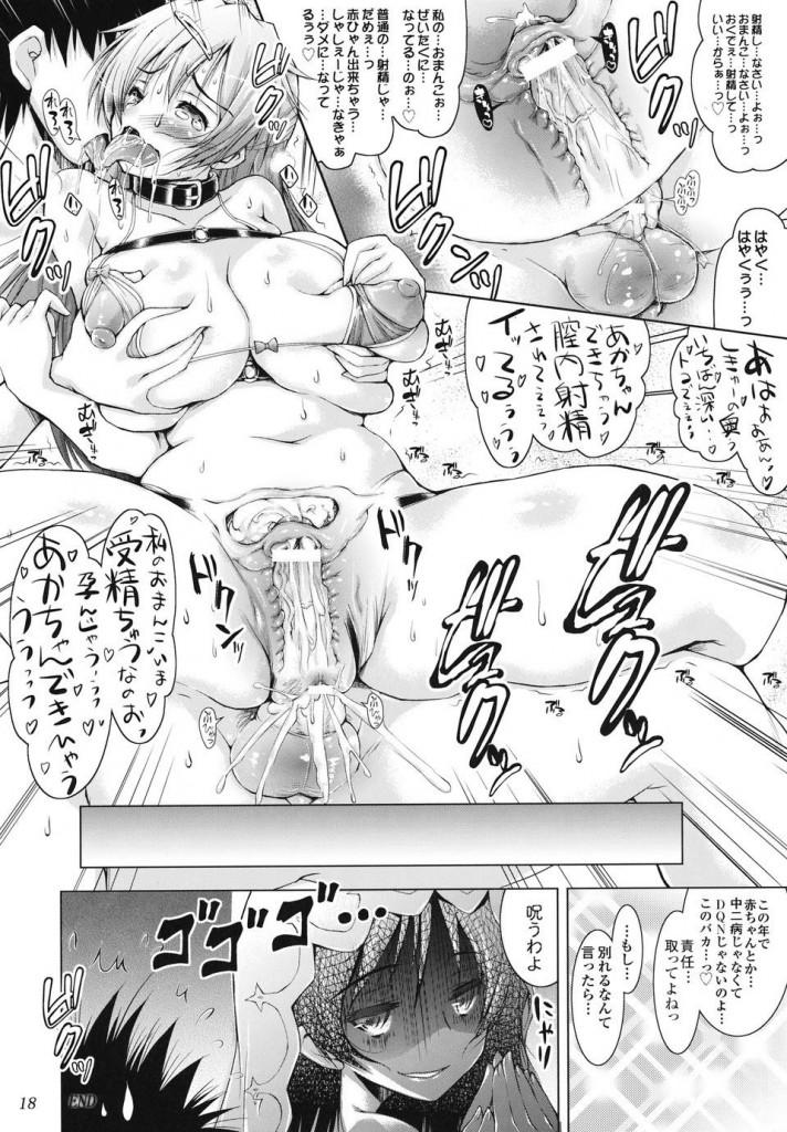 脱中二病を果たしたモリサマーはちんぽ狂いのヤンデレJKに成長【エロ同人誌・中二病でも恋がしたい!】