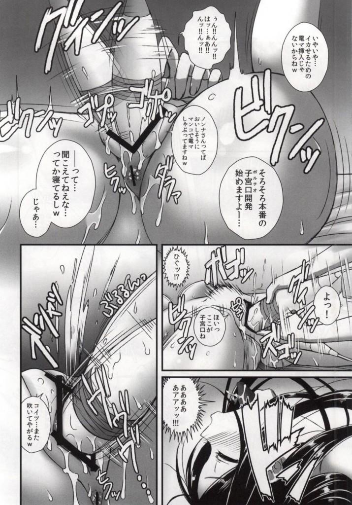 電マを子宮口まで挿入されて痙攣しまくってるJKがwww【エロ同人誌・ガールズ&パンツァー-ガルパン-】