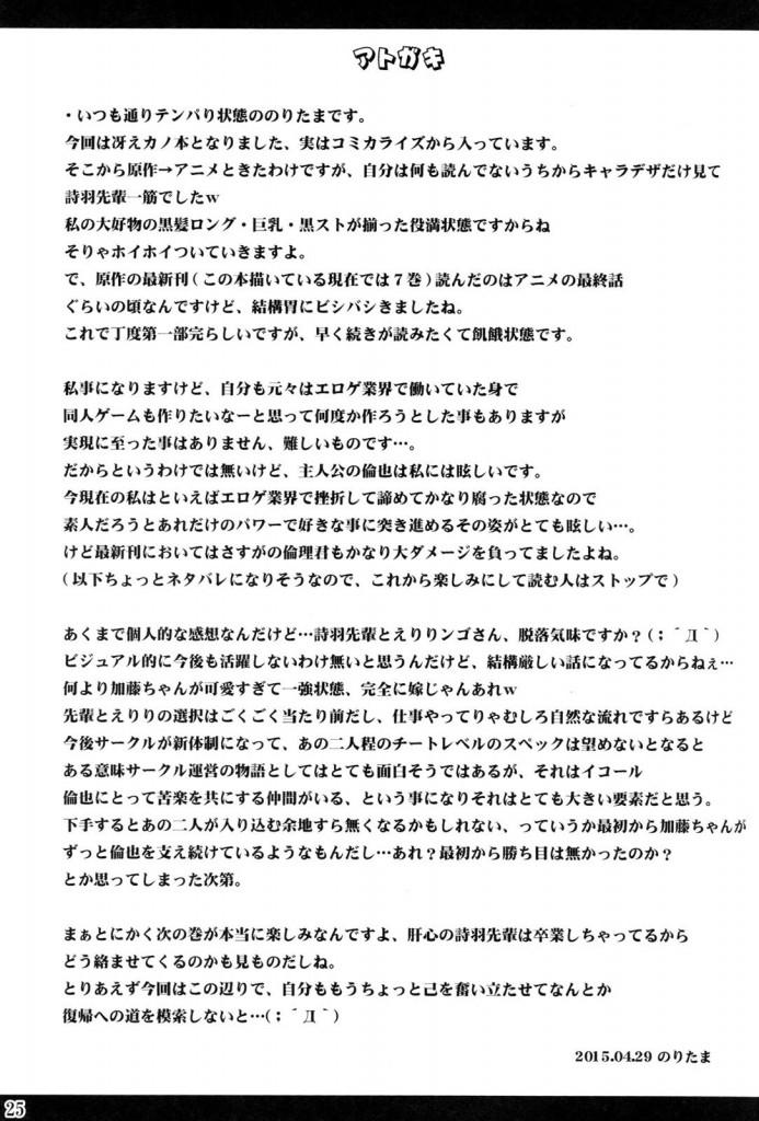 JKのムレムレおまんこを顔面騎乗位で頂きました〜wwwww【エロ同人誌・冴えない彼女の育てかた/COMIC1☆9】