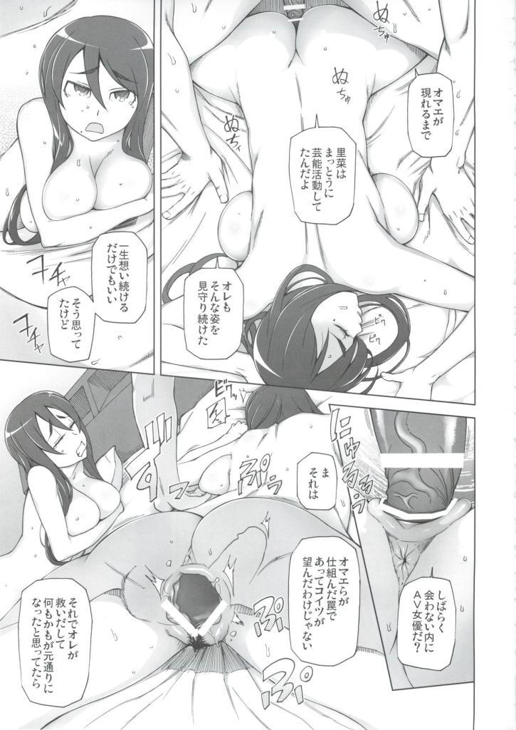 高級娼婦を寝取る悦び…調教する快感…俺が教えてやんよwww【エロ同人誌・オリジナル】