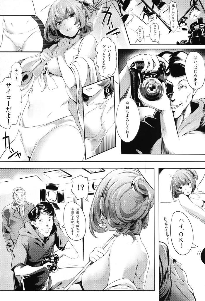 人気アイドルが新妻になった理由がこれwww【エロ同人誌・アイマス/C88】