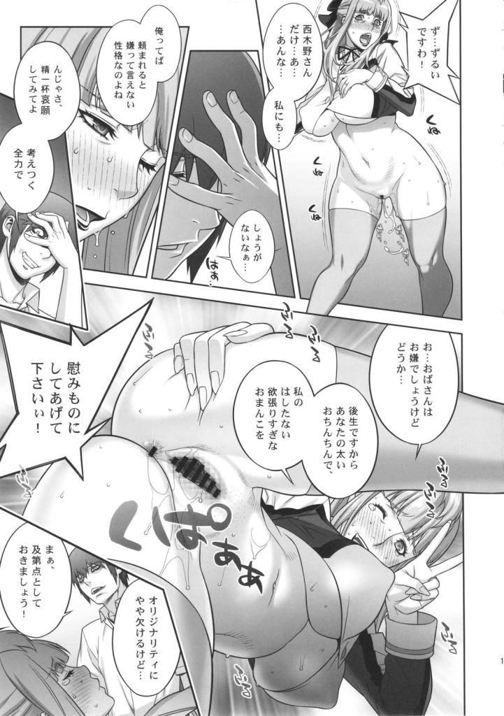 人妻だって若ちんぽと不倫セックスしたいwwww【エロ同人誌・ラブライブ!/C88】