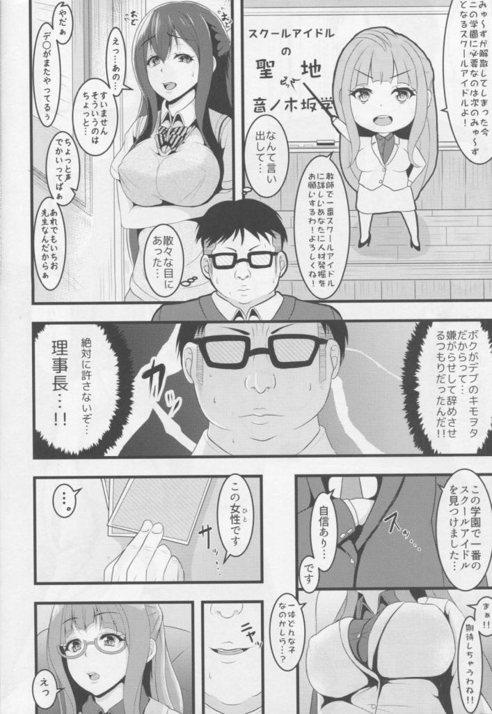 キモヲタに弱みを握られた人妻が専用のアイドルとなり放課後セックスにハマり出すwww【エロ同人誌・ラブライブ!/C88】