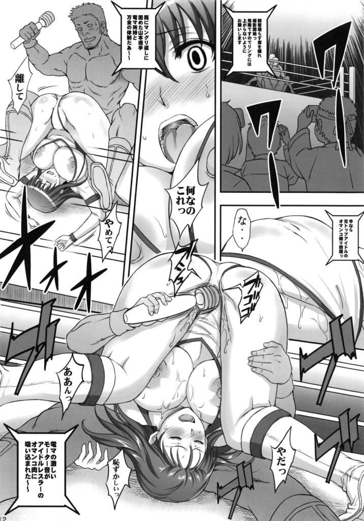 全世界に号外!世界で一番淫らな格闘技が話題沸騰www【エロ同人誌・オリジナル】