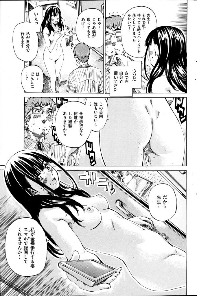 JD変態痴女は調教がお好き…【エロ漫画・MARUTA】