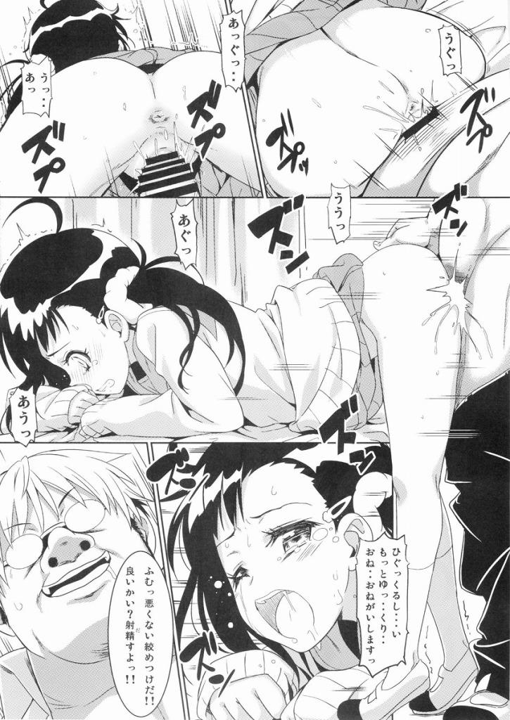 とりま催眠で美人先生と美少女達を寝取って孕ましてやるか!!【エロ同人誌・ニセコイ/C88】
