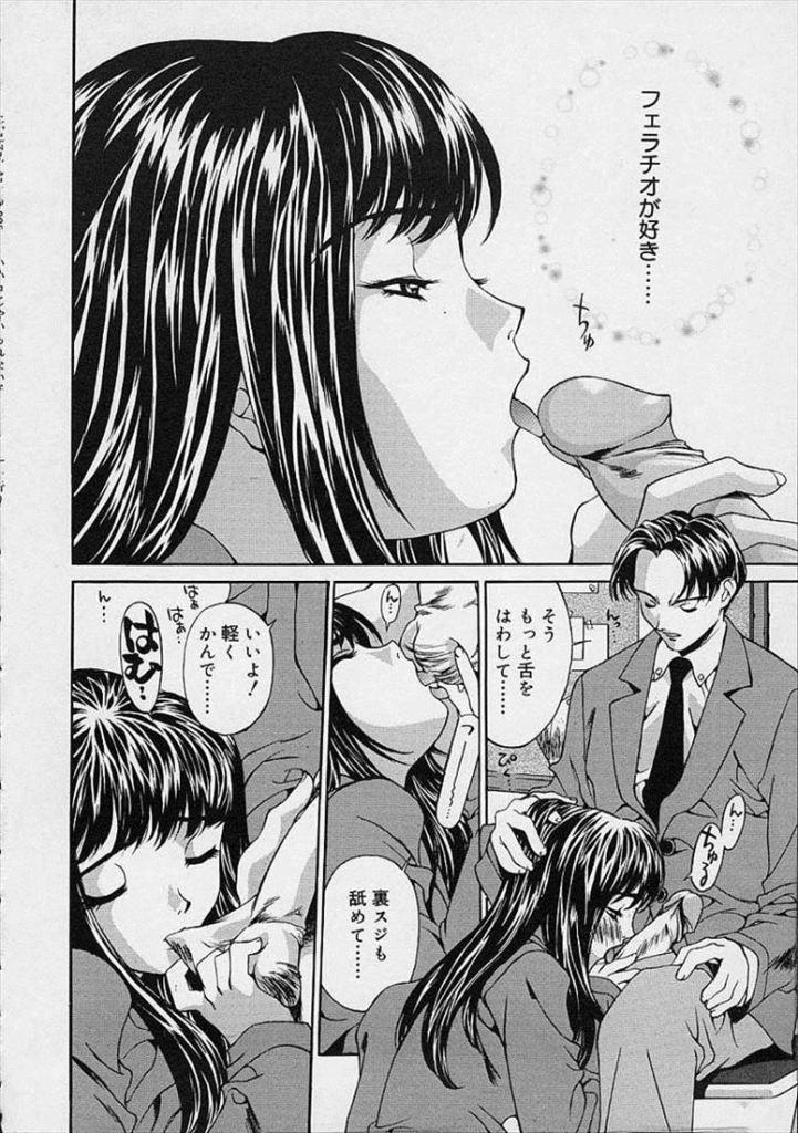 フェラ好きな女はちんぽの味で浮気がわかるらしいwww【エロ漫画・江森美沙樹】