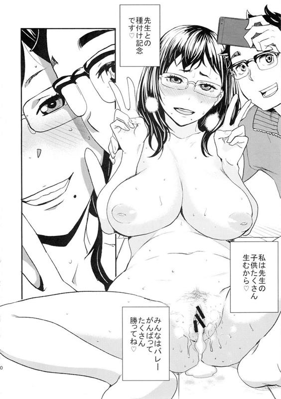 メガネっ娘マネージャーをみんなで回して3穴ファックするぜ!!【エロ同人誌・ハイキュー!!】