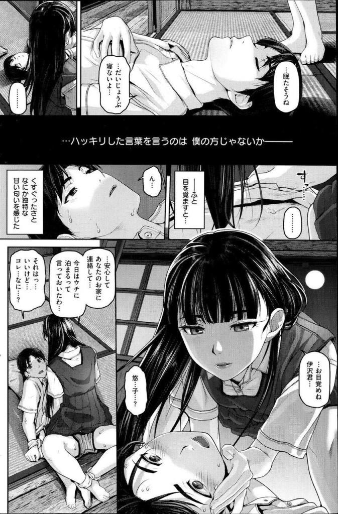 人気 エロ 漫画