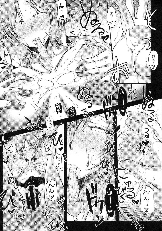彼氏の家のゴミ箱から精液入りコンドームを持ち帰ってそれをオカズにオナニーする変態女wwww【エロ同人誌・オリジナル/コミティア 113】