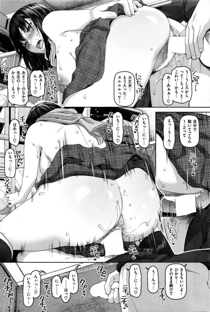 先生との妄想相互オナニーにアクメが止まらない♡【エロ漫画】