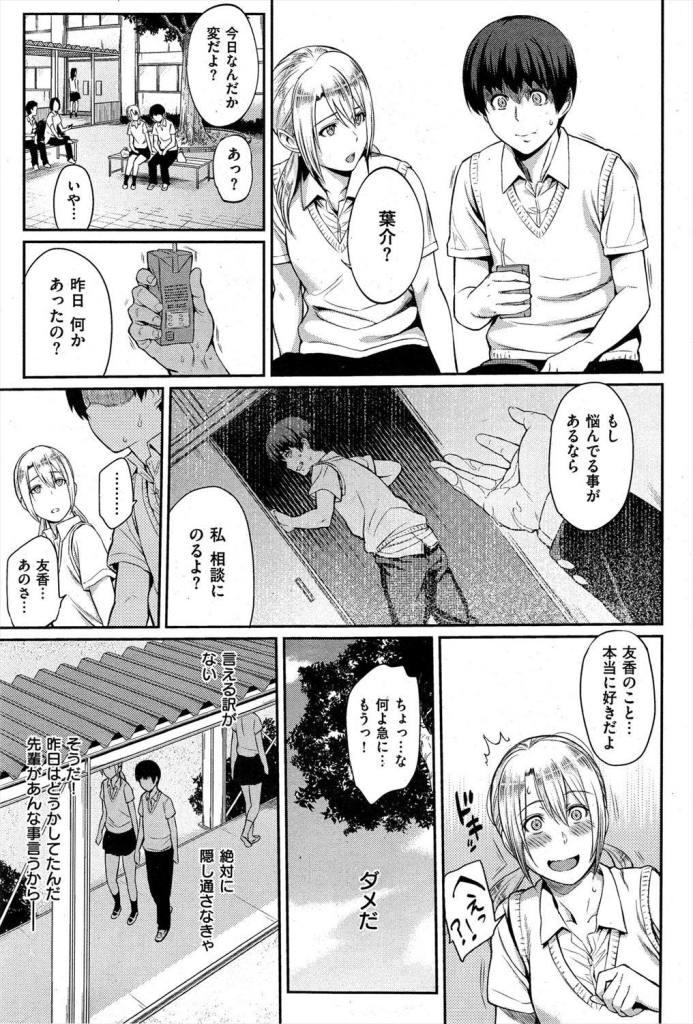 大人な先輩のねっとりおまんこに完全寝取られました【エロ漫画・由浦カズヤ】