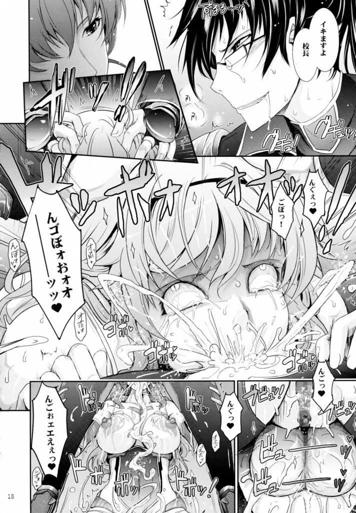 このエロ豚のマンコ穴の中に先生のザーメン提供してください!!!!【エロ同人誌・対魔忍アサギ/C89】