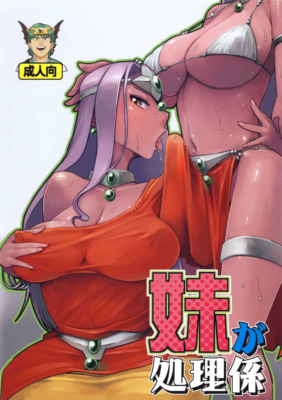 syorigakari_001