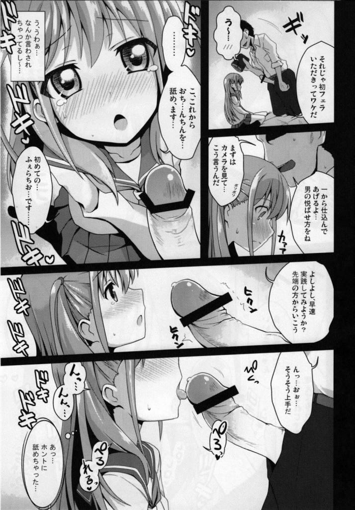 娘と同じぐらいの歳の娘にパパーって言われていきり勃つ変態ですが何か?【エロ同人誌・咲-Saki-】