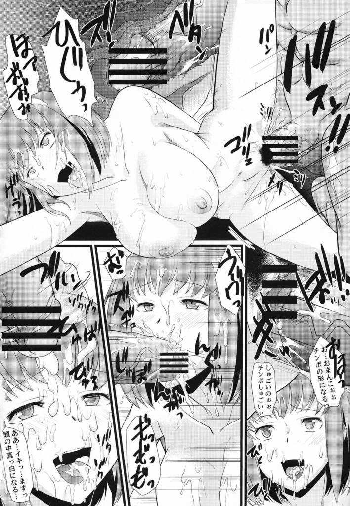 肉体改造されてとびきりビッチな身体になった女の末路【エロ同人誌・デビルサバイバー2/SC60】