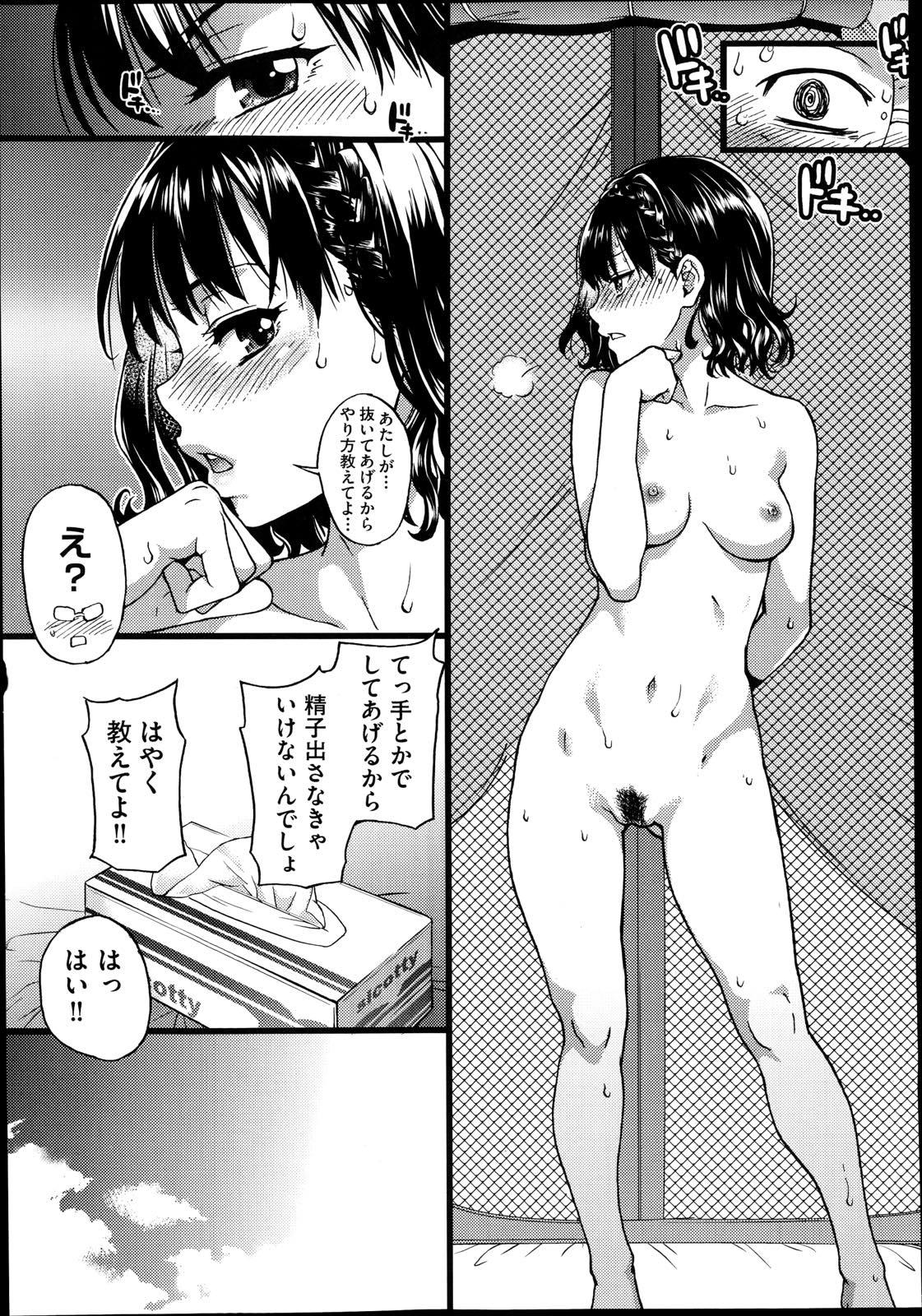 漫画 ヌーディスト ビーチ エロ