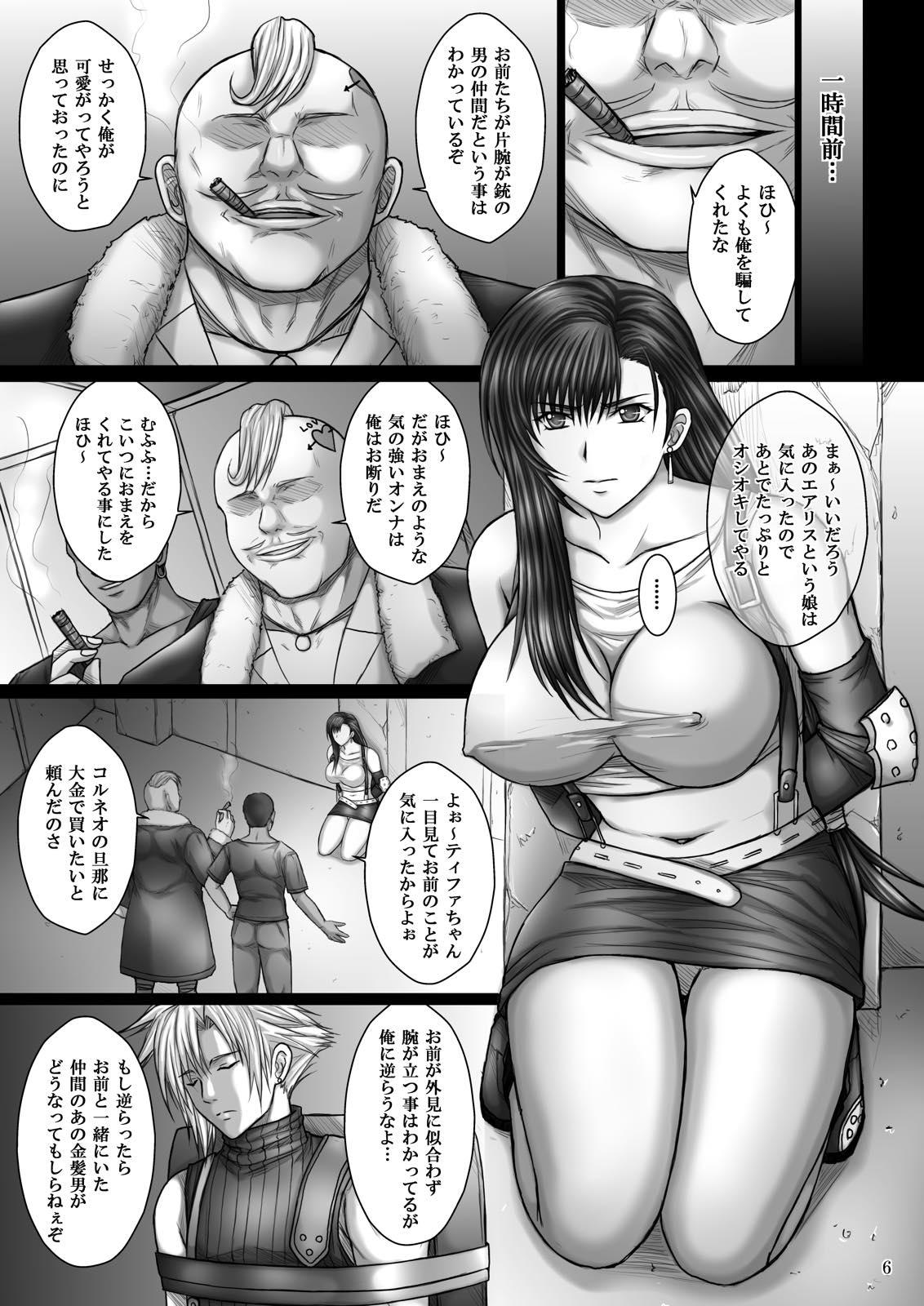 ティファ エロ 同人 誌