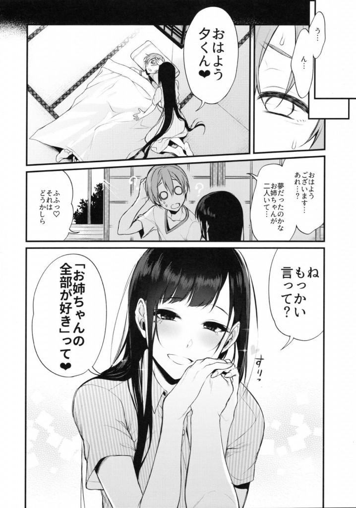 【C90】清楚なねぇちゃんもビッチなねぇちゃんも…セックスするの大好きです!!!【エロ同人誌・オリジナル→姉なるもの/C90】