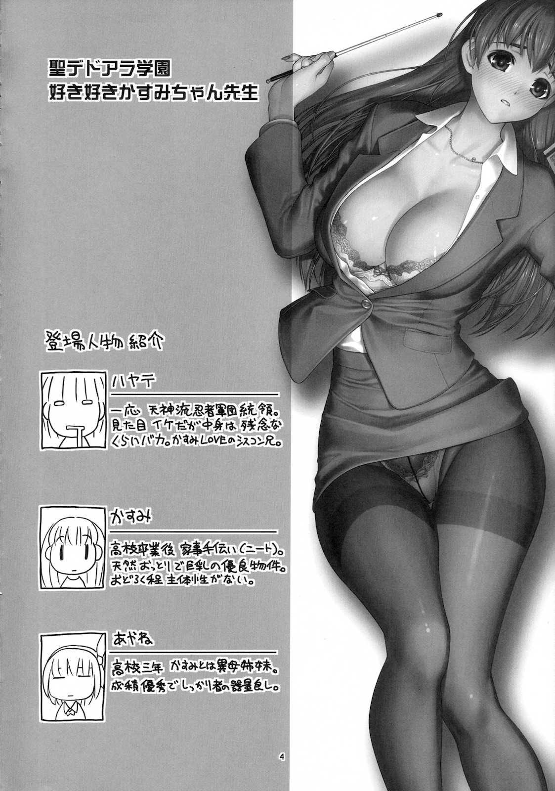 エロエロなかすみちゃん先生を学校で犯してザーメンまみれにしたい【エロ同人誌・デッドオアアライブ/C82】