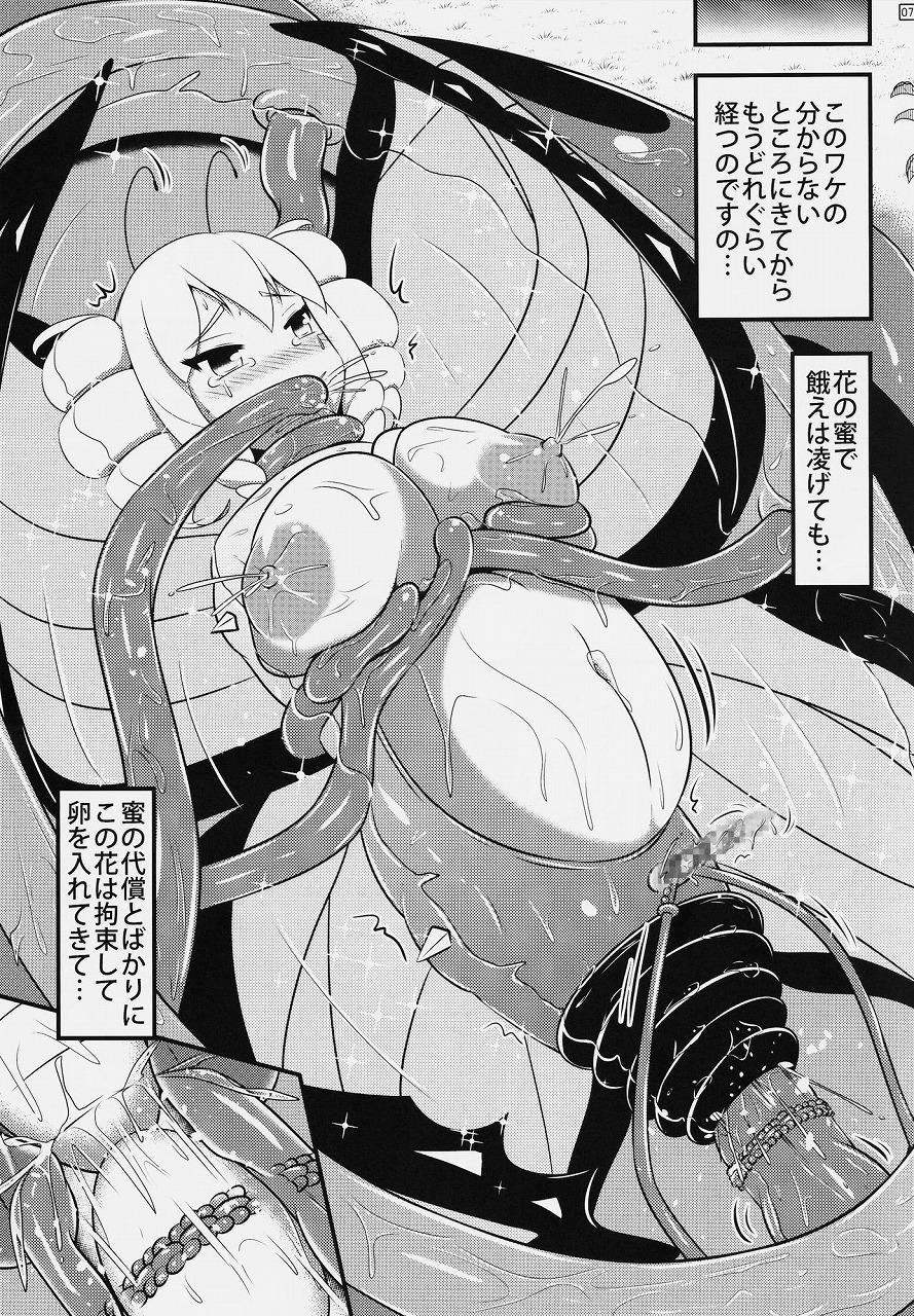 魔女に疑似ダルマ状態にさせられたお姫様が卵を産み付けられ強制産卵www【エロ同人誌・オリジナル/C91】