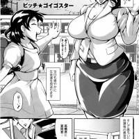 生徒のリコーダーをマ○コに突っ込みオナニーする変態女教師www【エロ漫画】