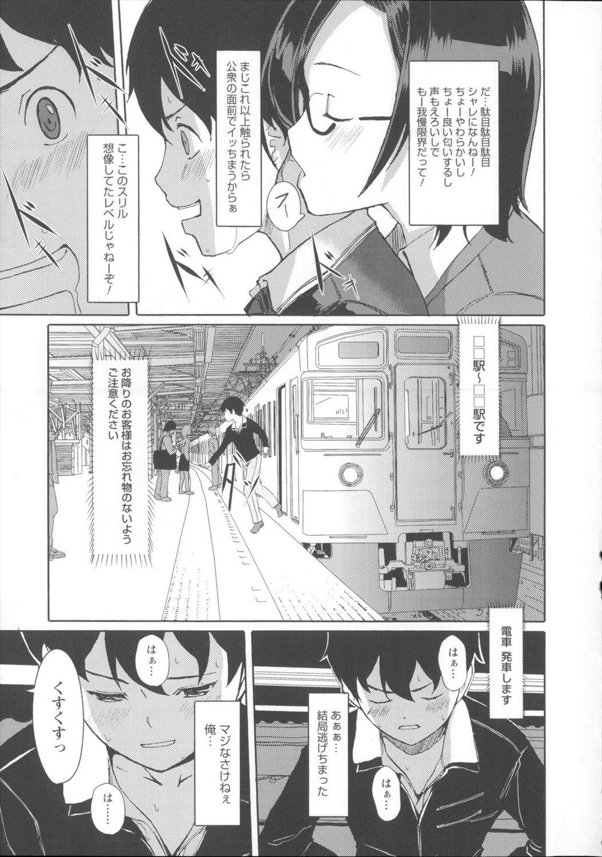 電車でとんでもない痴女のお姉さんに出くわして…美人局?どっきり?www【エロ漫画】