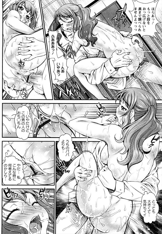 万引きの冤罪を着せられた巨乳人妻がインチキGメンの餌食にwww【エロ漫画】