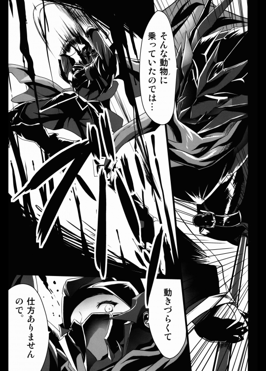 捕われた爆乳女騎士がショタ兄弟に乳辱を受け続けるwww【エロ同人誌・オリジナル/C91】