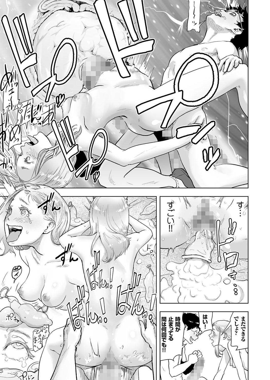 時間停止能力保持者同士のシュールなエロス対決www【エロ漫画】