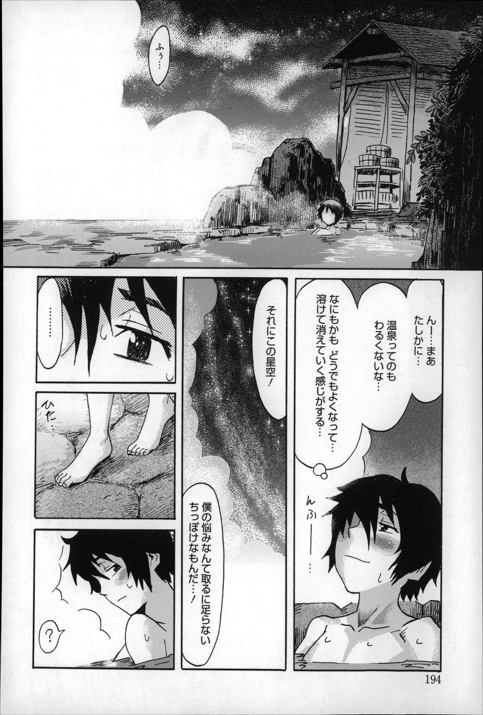 逃避行先の旅館の女将と一夜限りのしっぽりセックスwww【エロ漫画】