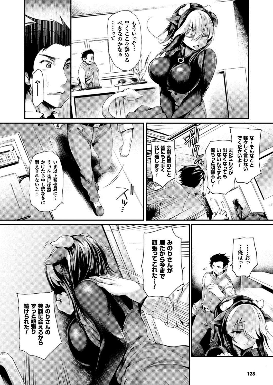 牛型亜人の巨乳お姉さんと搾乳セックス三昧な日々www【エロ漫画】