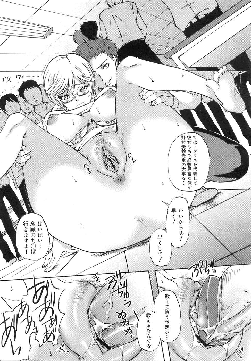 女教師(30歳・処女)が生徒30人にレイプされて女咲かせましたwww【エロ漫画】