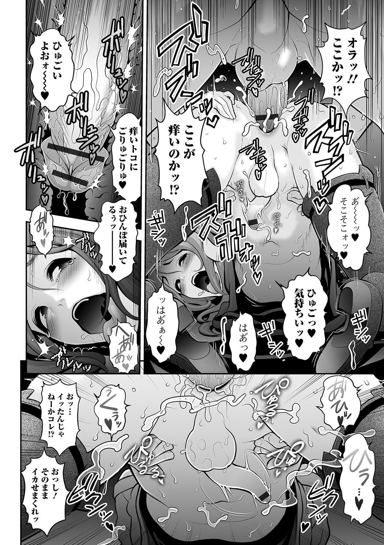【エロ漫画】男の娘が不審な手紙に呼び出され訪れたカラオケ店で待ち構えていたものは…