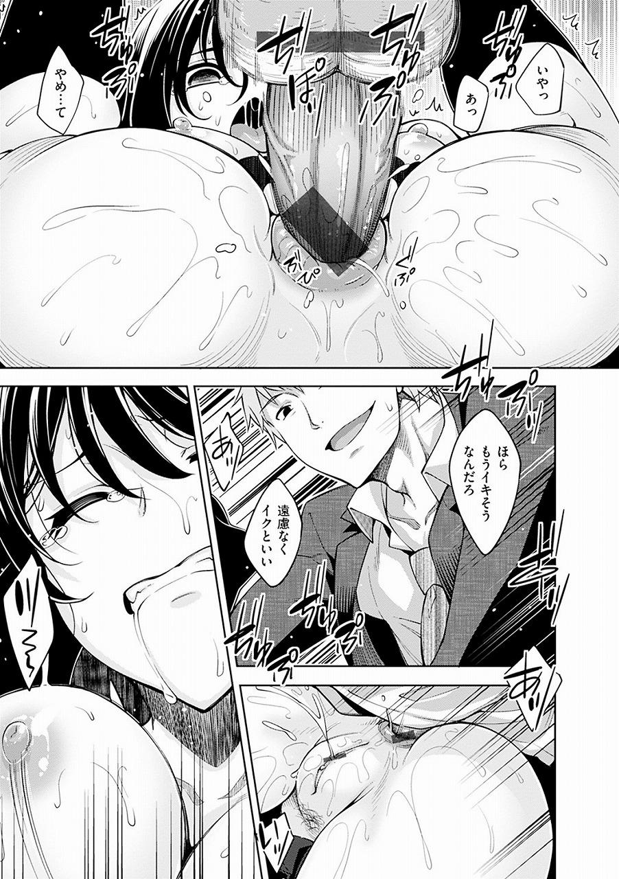 【エロ漫画】逃げ場無し!!鬼畜な許婚に車の中でレイプされるJKwww