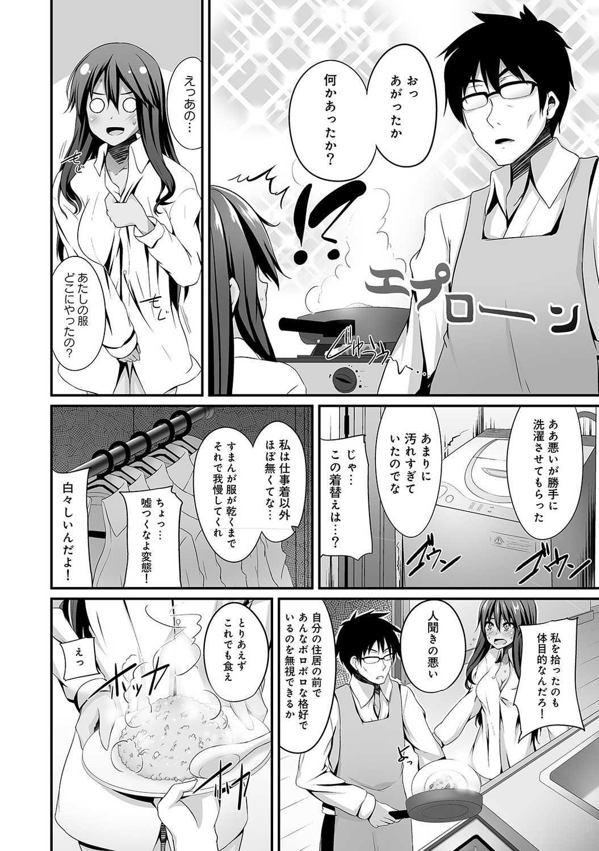 【エロ漫画】家出黒ギャル少女が生真面目なリーマンに拾われマ○コで恩返しwww