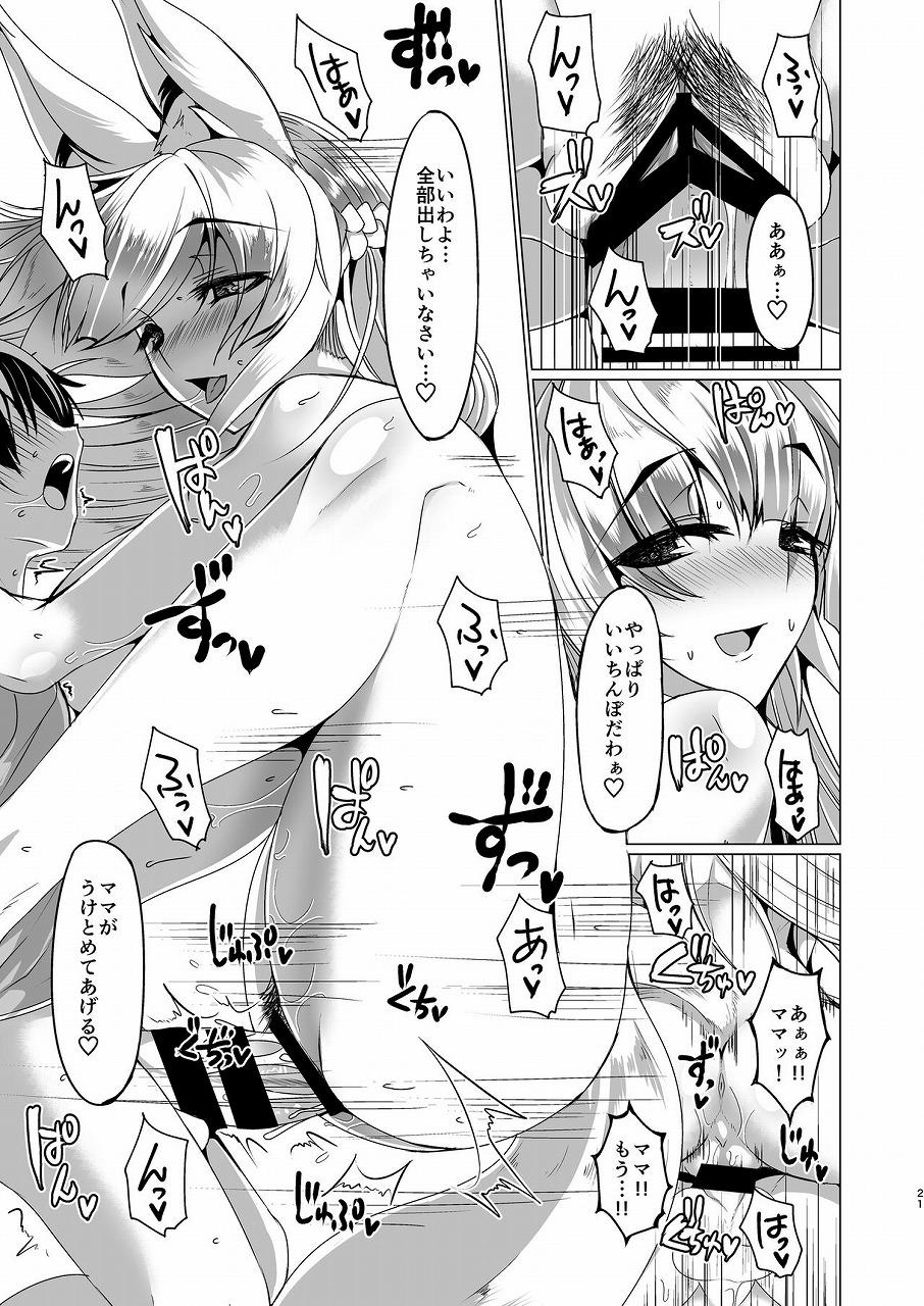 【エロ同人誌】娘のボーイフレンドの童貞をいただいちゃうドスケベマッマwww【C90/オリジナル】