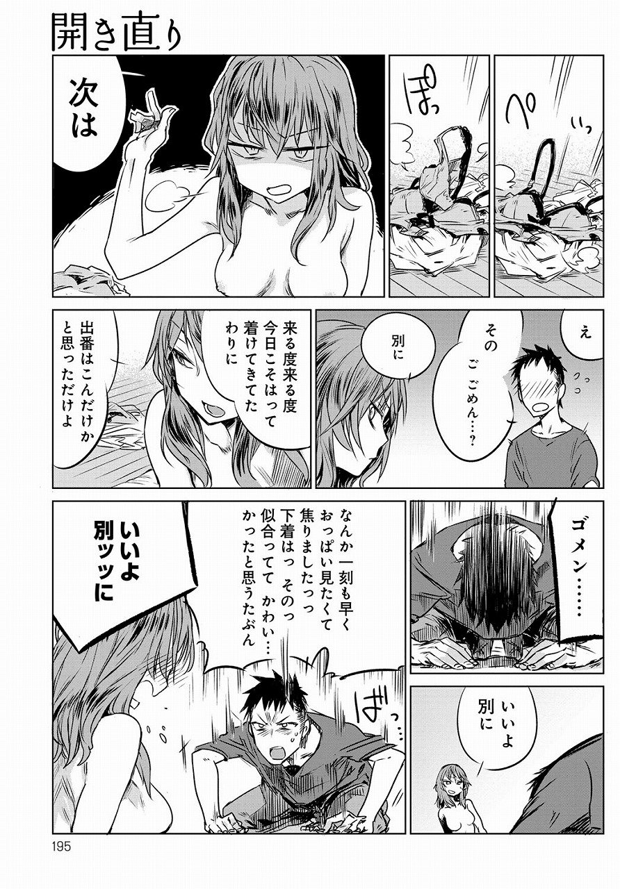 【エロ漫画】いつまで経っても手を出してこないヘタレ彼氏にガチギレwww