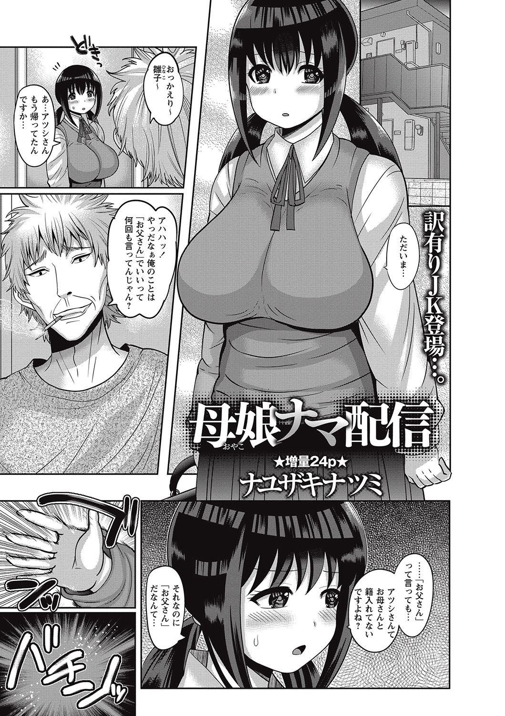 【エロ漫画】母親と彼氏の生ハメネット配信放送に強制参加させられた娘www