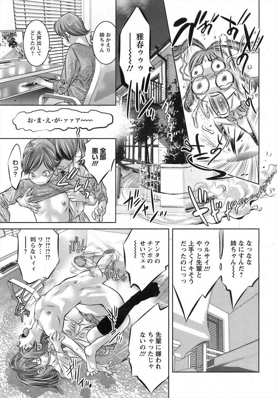 【エロ漫画】愛する息子のムスコを祖チン扱いした彼女に母親がペニバンで折檻アナルレイプwww