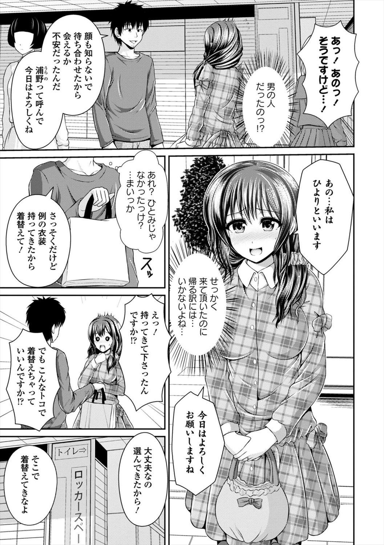【エロ漫画】待ち合わせ場所で相手を勘違いしてしまったピュア人妻が羞恥プレイを受ける羽目にwww