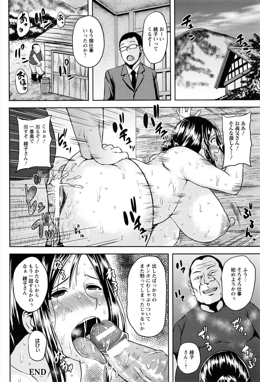 【エロ漫画】農家に嫁いだ巨乳嫁の色っぽさに辛抱たまらなくなった義父がガチレイプ!!
