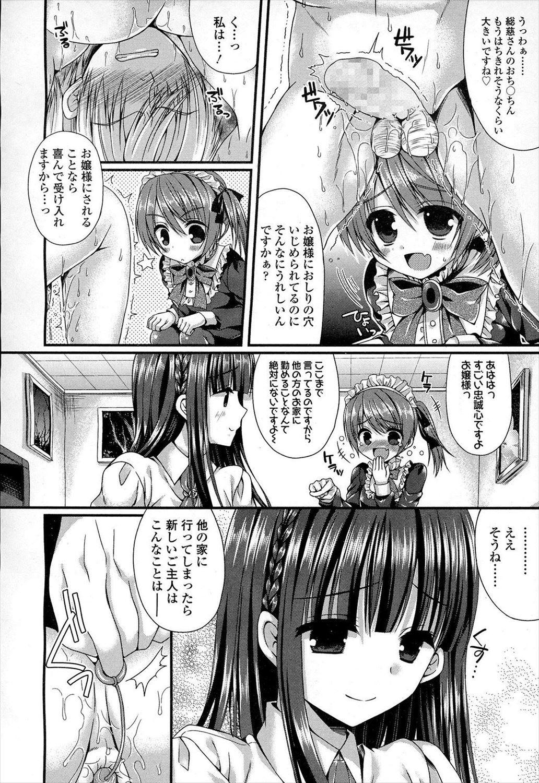 【エロ漫画】お嬢様と後輩メイドに逆アナル調教されてアヘりまくる変態執事www