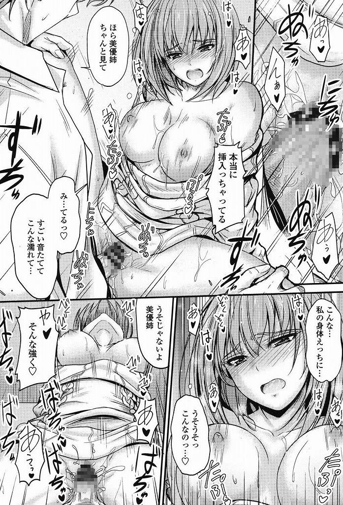 【エロ漫画】姉が実弟に抱かれる妄想でオナニーしてたら本人登場www